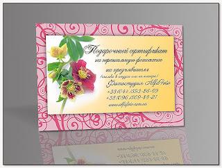 Подарочный сертификат фотосессию в Киеве AlfaFoto Киев tel. 0442277697