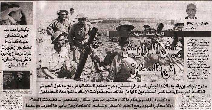 المتطوعين في فلسطين