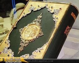 كتاب الله الخالد والحق