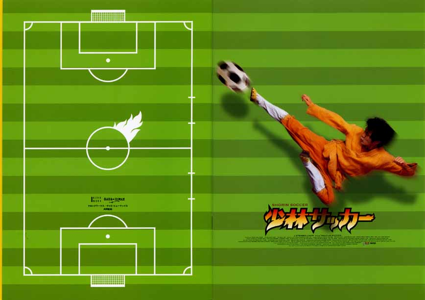 Sundtrack] Shaolin Soccer / Shorin Soccer / Kung-Fu Soccer (China ...