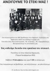 """ΑΝΟΙΚΤΟΣ ΧΩΡΟΣ<br>""""TO ΣTEKI ΤΗΣ ΧΑΡΑΥΓΗΣ"""""""