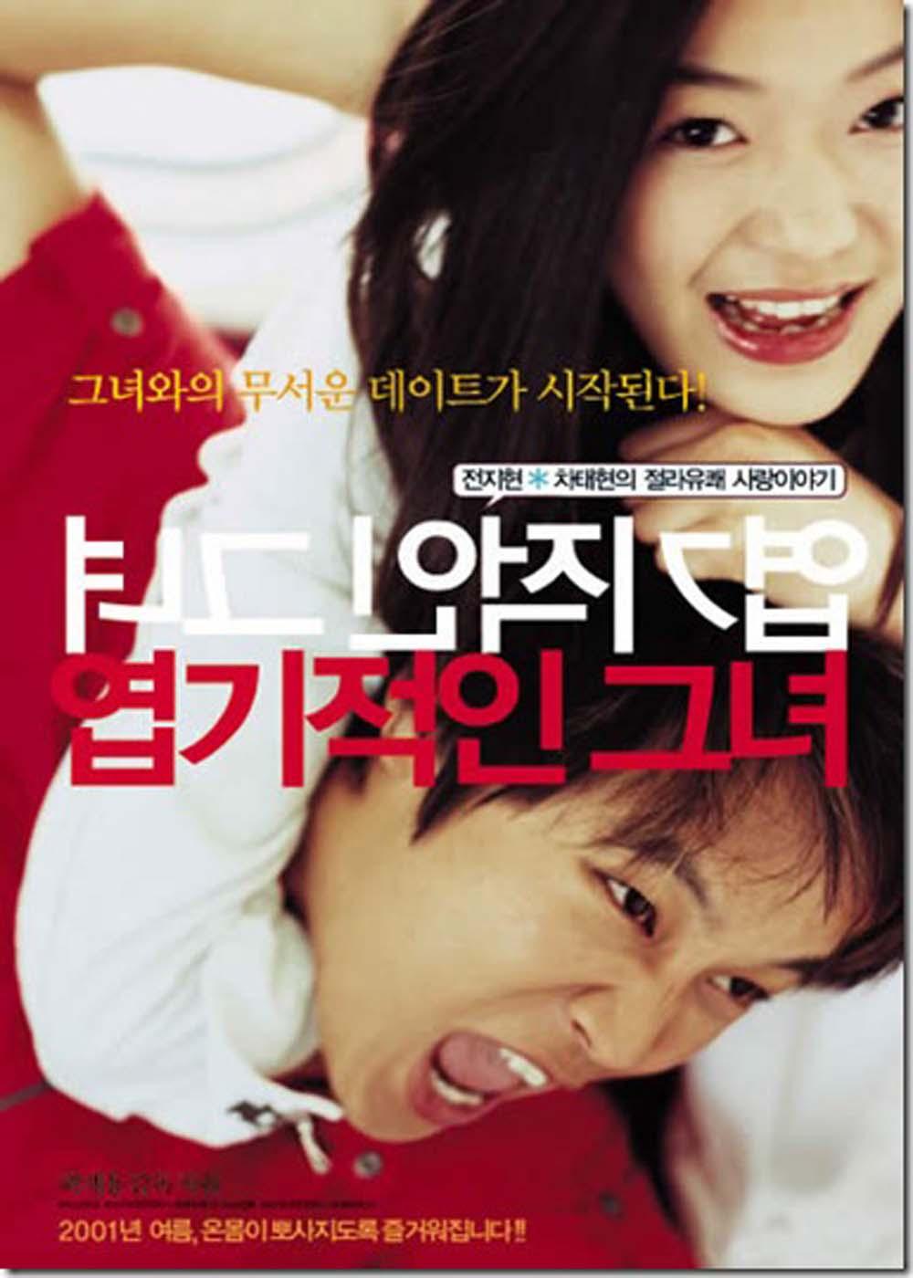 Hırçın Sevgilim – My Sassy Girl – 2001 – Güney Kore – Tr Altyazı HD izle