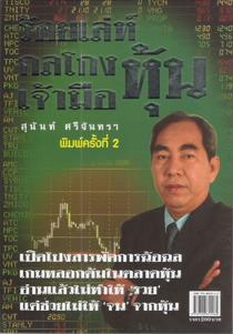 Thaiforexschool pantip