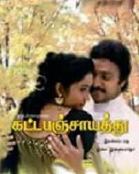 Sivaji Ganesan hit albums Sivaji Ganesan music albums MP3 download