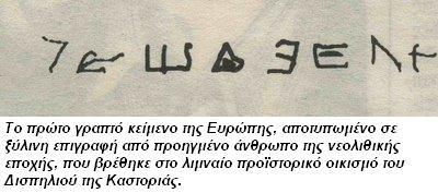 Γραπτό 7.270 Ετών (!) Ανατρέπονται τα Ιστορικά Κατεστημένα
