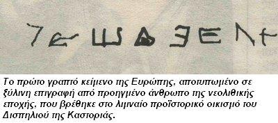 [epigrafi.JPG]