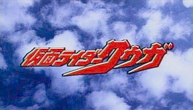 Kamen Rider Kuuga | Episode