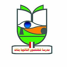 شعار المدرسة