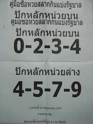 Best Thai lotto papers 16 May 2010 thai lotto Free Tips