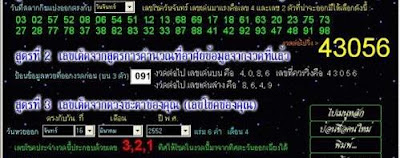 Search Results for: Www Thai Lottery Tips March 1 2014