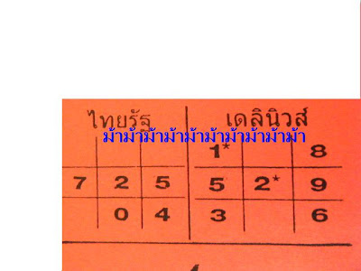 Best thai lotto papers for 1st August 2010 thai lottery free tips