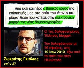 σωκράτης γκιόλιας blogger του troktiko τροκτικό