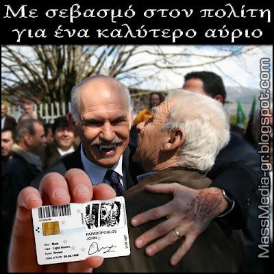 γιώργος παπανδρέου κάρτα πολίτη massmedia-gr