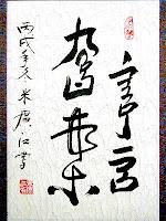 Bismillah ar Rahman ir Rahmin... en caligrafía chino-musulmana