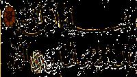 Bismillah ar Rahman ir Rahim