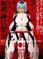 EVAN Ayanami Rei in Ayukawa Nao