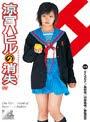 Suzumiya Hahiru no Shoushitsu