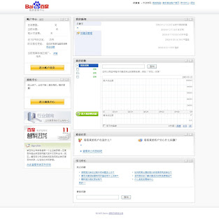 Baidu Paid Search Summary Page