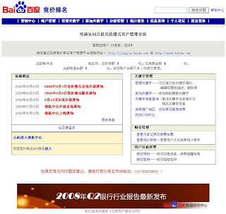 Baidu Paid Search Account Center