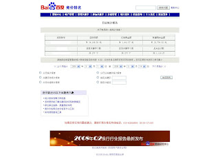 baidu paid search report center