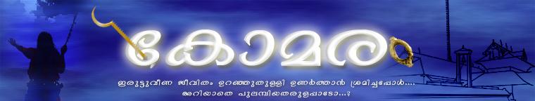 കോമരം kOmaram