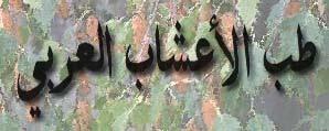 منتدى طب الأعشاب العربي