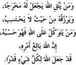 Ayat Seribu Dinar...