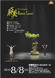 Mami Ballet Land 麻美バレエランド