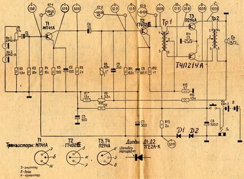 Схема электромегафона, взята