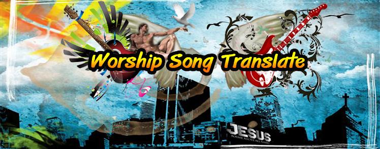 เพลงนมัสการ เพลงแปลนมัสการ เพลงแปล
