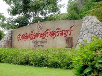Srinakharin Princess Park