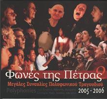 """cd """"ΦΩΝΕΣ ΤΗΣ ΠΕΤΡΑΣ 2"""""""