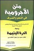 Matan al-Ajurumiyyah