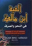 Matan Alfiyah Ibnu Malik