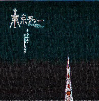download tokyo tower東京タワ-