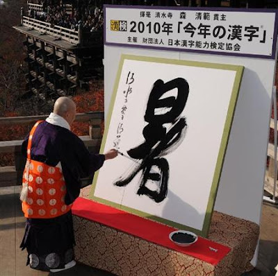 今年の漢字は「暑」