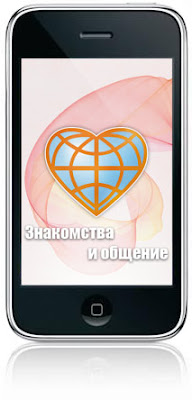 iPhone LovePlanet.ru лавпланет