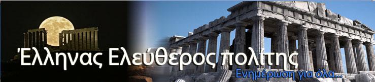 Ελληνας Ελευθερος Πολίτης