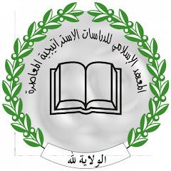 افتتاح :المعهد الاسلامي للدراسات الاستراتيجية المعاصرة