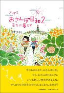 お待たせしました!「おさんぽ日和」2 好評発売中!!