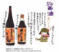 ◆本物の醸造法で作った「醤油」を使ってみよう