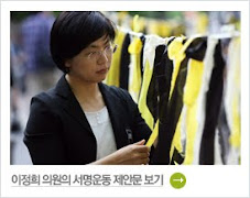 Koreans Domestic Campaign: No War with the evil-spell of Cheonan! (by Lee J. H., Congress Woman)