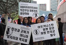 [Translation] Korean organizations' statement against dispatching special force to the UAE on Nov.