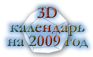 3D-Календарь
