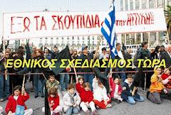 ΧΥΤΑ - ΕΘΝΙΚΟΣ ΣΧΕΔΙΑΣΜΟΣ ΤΩΡΑ