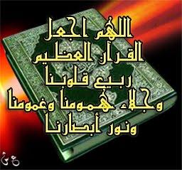 انقر الصورة لقراءة و سماع القرآن الكريم