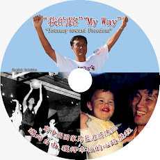 Click DVD Cover/Links to Watch My Way (English Subtitles) 