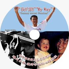 "Click DVD Cover/Links to Watch ""My Way"" (English Subtitles) 点击链锁观看视频""我的路""四集电视专访(英文字幕)"