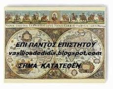 ΤΟ  BANNER-ΣΗΜΑ ΚΑΤΑΤΕΘΕΝ ΜΑΣ