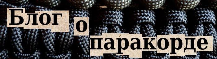 Блог о паракорде